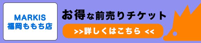 チケット Moff animal cafe マークイズ福岡ももち店