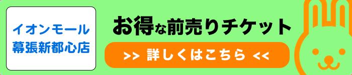 チケット Moff animal cafe イオンモール幕張新都心店