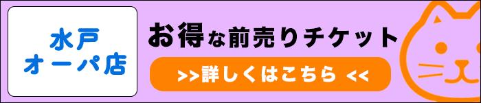 チケット Moff animal cafe 水戸オーパ店