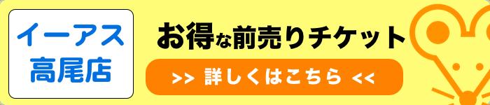 チケット Moff animal cafe イーアス高尾店