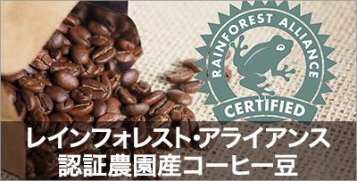レインフォレスト・アライアンス認証農園産コーヒー豆